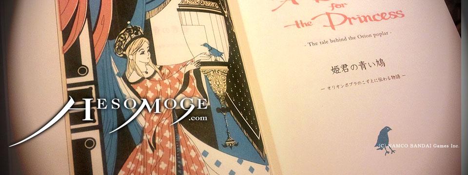 童話絵本『姫君の青い鳩』