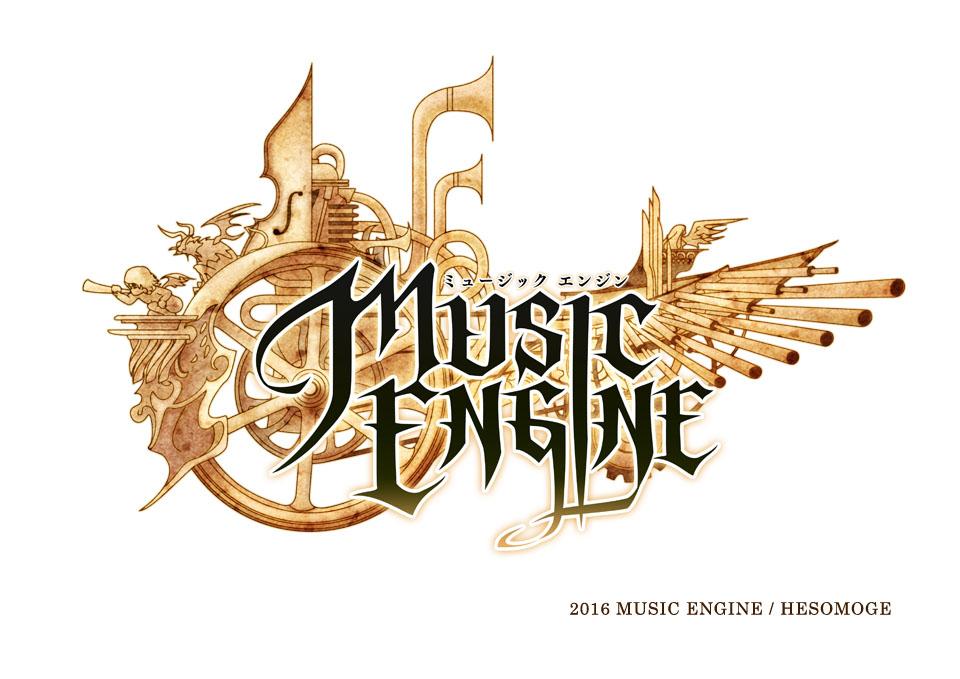 MusicEngine logoルビ付き